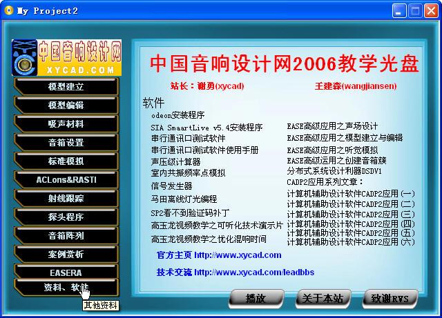 2006《EASE4.1音视频教学》