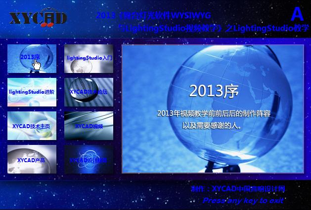 2013《舞台灯光软件WYSIWYG与LightingStudio视频教学》