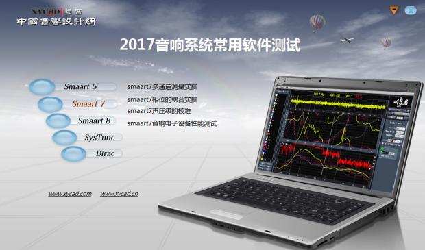 《2017音响系统常用软件测试》