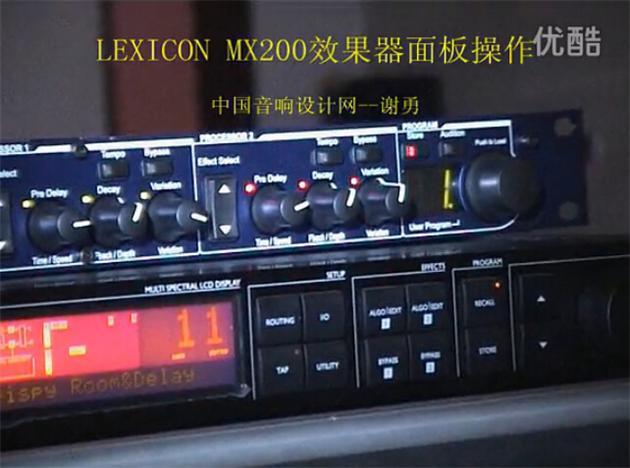点击观看《《全球音频处理器教程》8-LEXICON MX200面板操作》