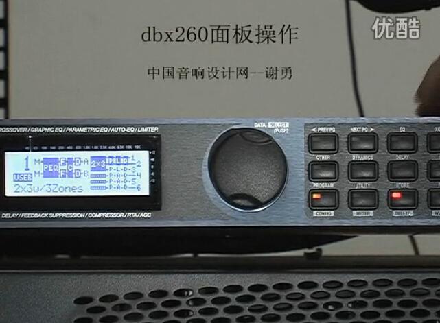 《全球音频处理器教程》6-dbx260面板操作