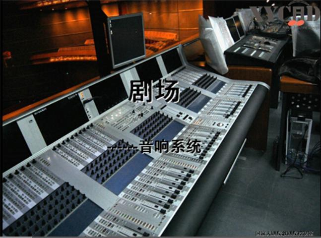 《音响灯光建声系统集成》3 -剧场音响系统
