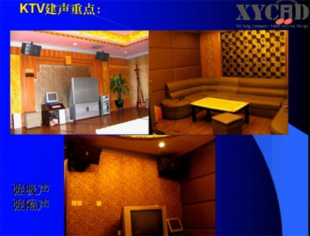 《音响灯光建声系统集成》15 -KTV及VOD系统