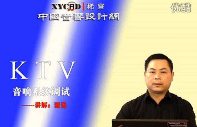 《音响调试与声场测试》15.KTV音响调试
