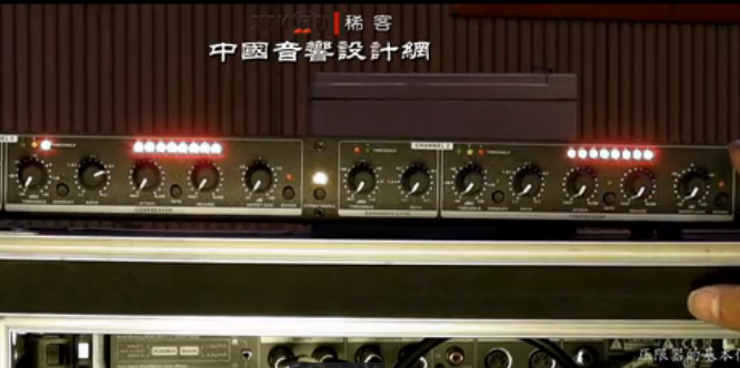 《音响调试与声场测试》21.压限器使用
