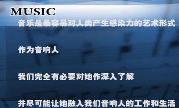 《音响工作者的音乐必修课》2音乐与音响