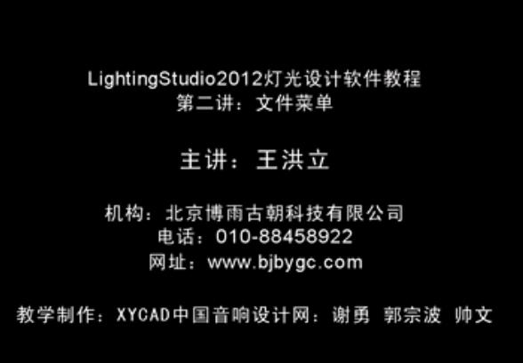 点击观看《《舞台灯光软件》2_LightingStudio文件菜单》