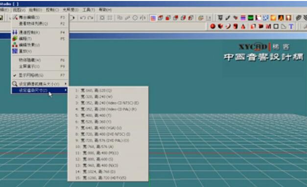 《舞台灯光软件》4_LightingStudio视图菜单