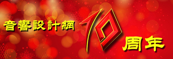 中国音响设计网十周年!一起回忆过去