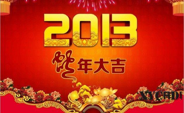 2013年新年祝辞